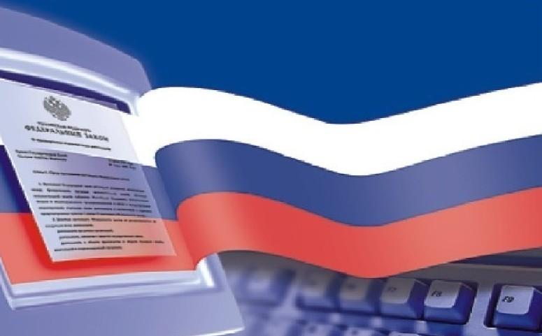 Закан о туристической деятельности РФ