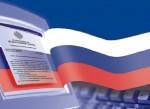 Закан о туристической деятельности РФ2