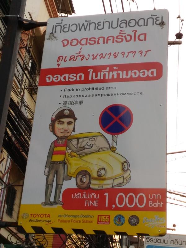 Дорожные знаки еще